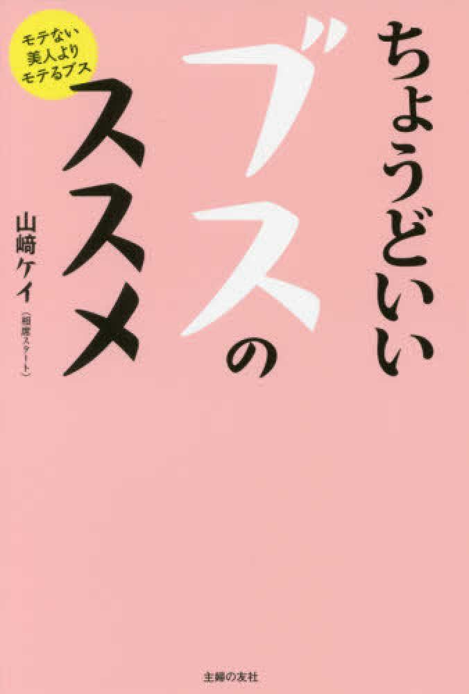 ちょうどいいブス山崎ケイさんから学ぶ全人類が見習いたい「仮定ブス幸福論」という考え方
