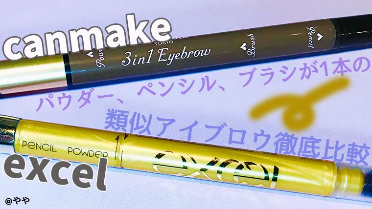 【エクセルvsキャンメイク】パウダーペンシルアイブロウ比較!